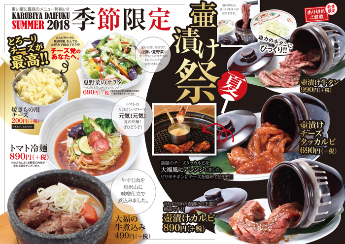 2018年夏季節夏限定料理