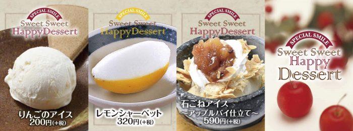2018大福季節限定デザート