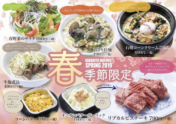 2019年限定料理